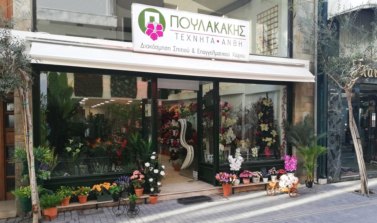 Πουλακάκης - Τεχνητά άνθη