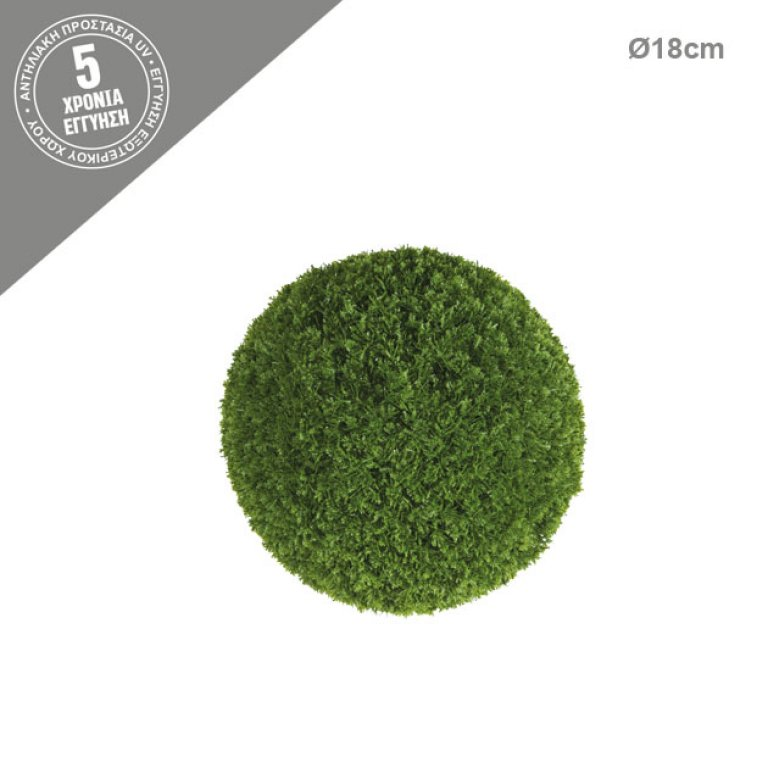 ARTIFICIAL GREEN BALL CYPRESS 18CM